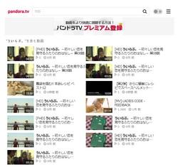 ういらぶ。動画pandora検索結果.jpg