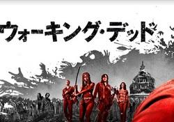 ウォーキングデッド シーズン9 動画.jpg