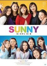 SUNNY 強い気持ち・強い愛150.jpg